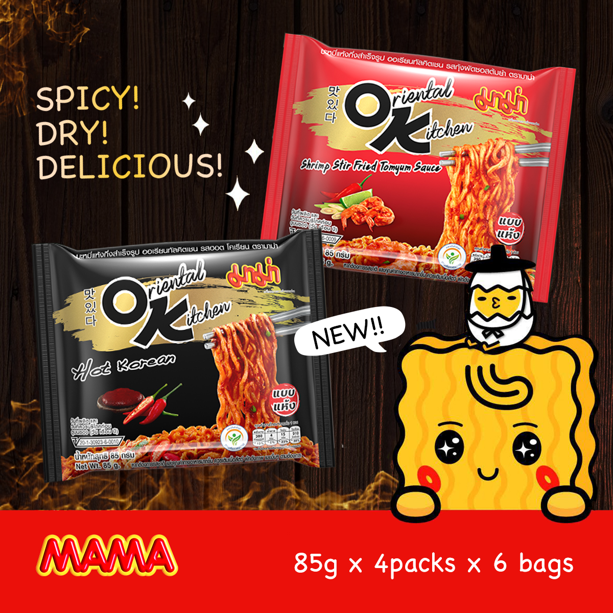 [New Product] Mama OK Dry Instants Noodles